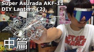 DIY 高智能方程式 超級阿斯拉達 AKF-11 中秋燈籠 (中篇) Cyber Formula DIY Lantern (2)