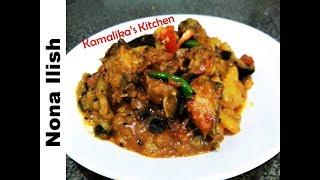 নোনা ইলিশ রেসিপি ।Salted Hilsha fish Recipe|Nona Ilish Recipe