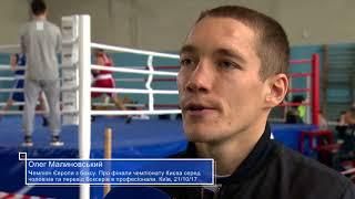 Олег Малиновский, чемпион Европы по боксу. О финалах чемпионата Киева среди мужчин