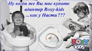 Детская накладка на унитаз с ручками Roxy-kids(Адаптер для унитазов от ROXY-KIDS поможет малышу привыкнуть ко взрослому туалету и обеспечит крохе необходимый..., 2015-01-22T19:21:25.000Z)
