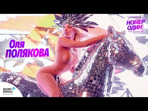 Скачать клип Оля Полякова - Номер Один смотреть онлайн