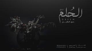الحلم || حمود المقبل 2017 #بيتبوكس - Alhulm ll Hamoud Almuqbil #beat_box