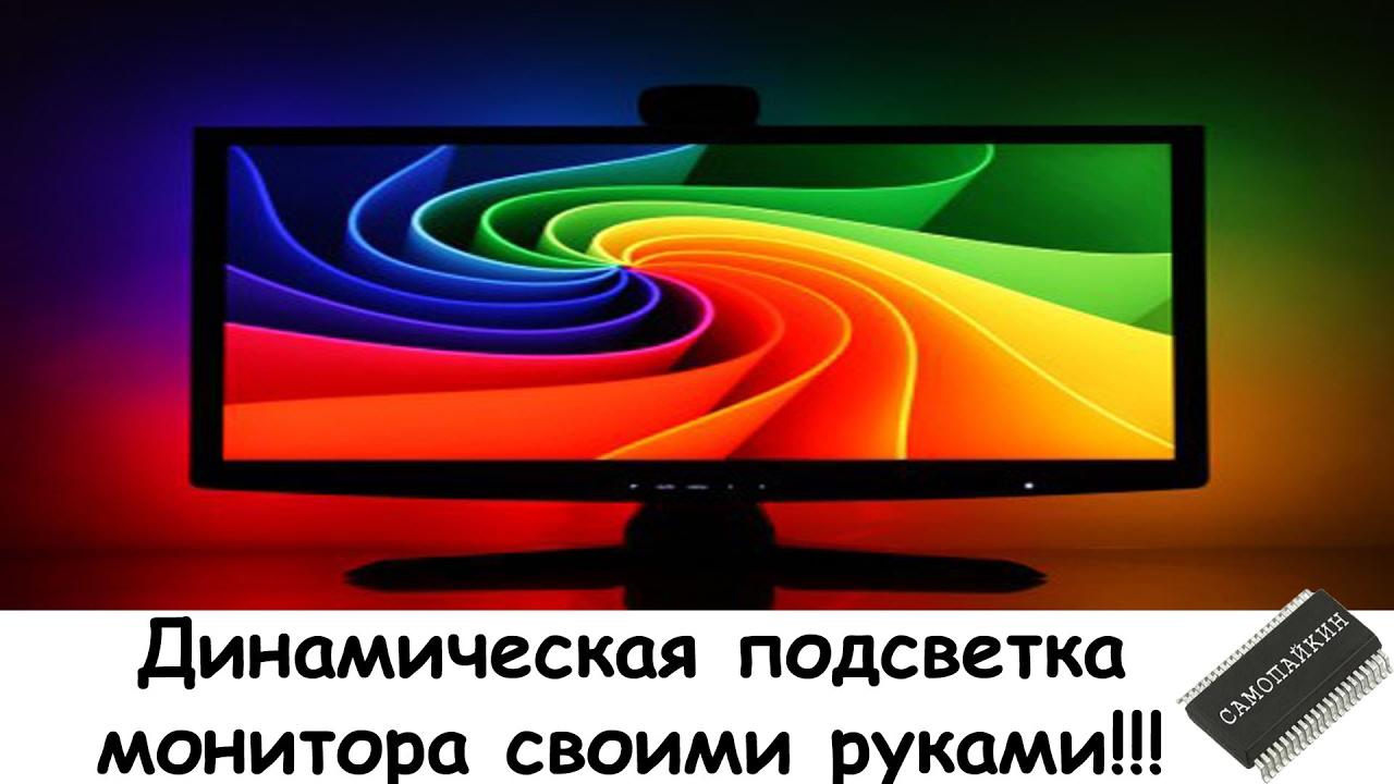 Фоновая подсветка телевизора своими руками фото 833