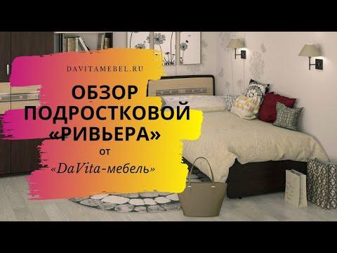 Обзор подростковой «Ривьера» от «DaVita-мебель»