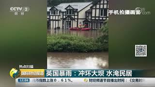 [国际财经报道]热点扫描 英国暴雨:冲坏大坝 水淹民居| CCTV财经