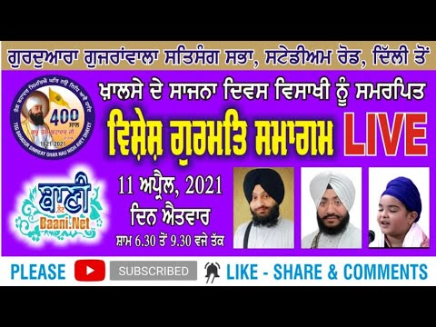 Live-Now-Gurmat-Kirtan-Samagam-From-Gujrawala-Town-Delhi-11-April-2021