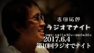 2017年6月4日 第10回吉田拓郎ラジオでナイト(楽曲はUPできません。 番...