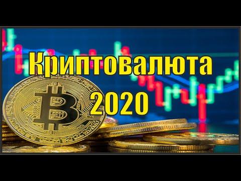 Каким я вижу рынок криптовалют в 2020