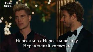 Нереально 4 сезон - Промо с русскими субтитрами (Сериал 2015) // UnREAL Season 4 Promo