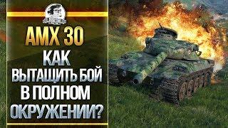 AMX 30 - ТАЧКА ДЛЯ НАГИБА! ТАЩИМ В ПОЛНОМ ОКРУЖЕНИИ!
