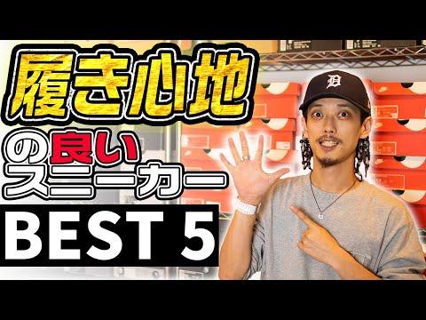 【スニーカー】履き心地の良いスニーカーBEST5!!SOSHIの持ってるスニーカーの中から選出!!