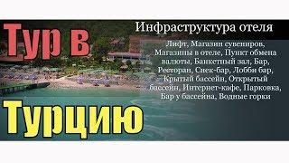 Тур в Кемер, Турция. Отель Carelta Beach 4*