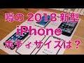 噂の2018新型iPhoneのボディサイズをシミュレーション・画面サイズはわかったけども本体はどのくらいの大きさなんでしょう?
