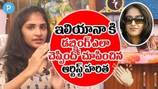 Dubbing Artist Haritha dialogues from Kick for Ileana Telugu Popular TV