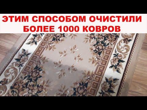 Как вернуть ковру первоначальный вид в домашних условиях