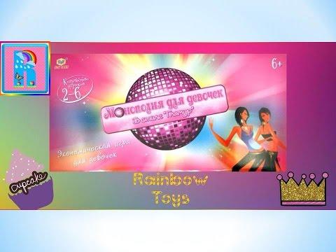 Обзор настольной игры Монополия для девочек/Overview Of The Board Game Monopoly For Girls