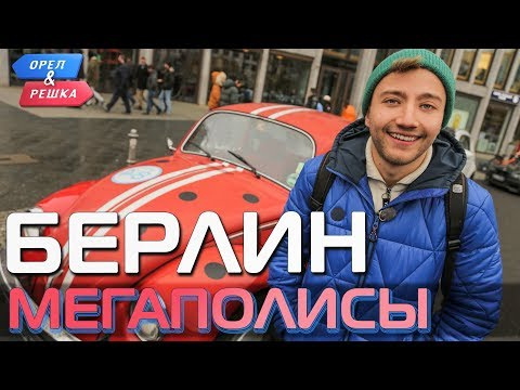 Берлин. Орёл и Решка. Мегаполисы (Russian, English Subtitles)