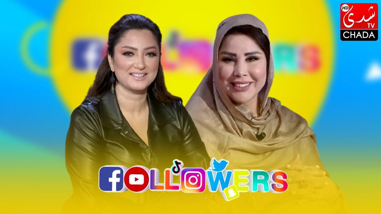 برنامج Followers - الحلقة الـ 08 الموسم الثالث | سعيدة شرف | الحلقة كاملة