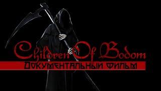 Children of Bodom - Документальный фильм (На Русском языке)