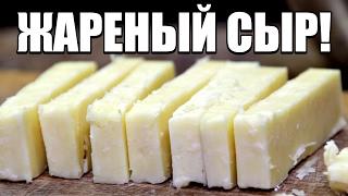 Жареный сыр - офигенская закуска!