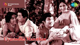 Uyarntha Manithan | Antha Naal song