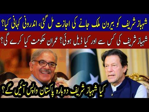 Shahbaz Sharif allowed to go abroad, Who gave NRO to Shahbaz Sharif? | 07 May 2021 | 92NewsHD thumbnail