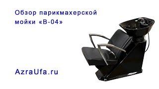 Обзор парикмахерской мойки В-04