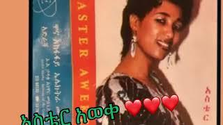 free mp3 songs download - Aster aweke yeteretahulet mp3