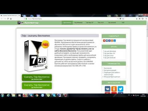 7-ZIP где скачать и как установить в 2018 году?