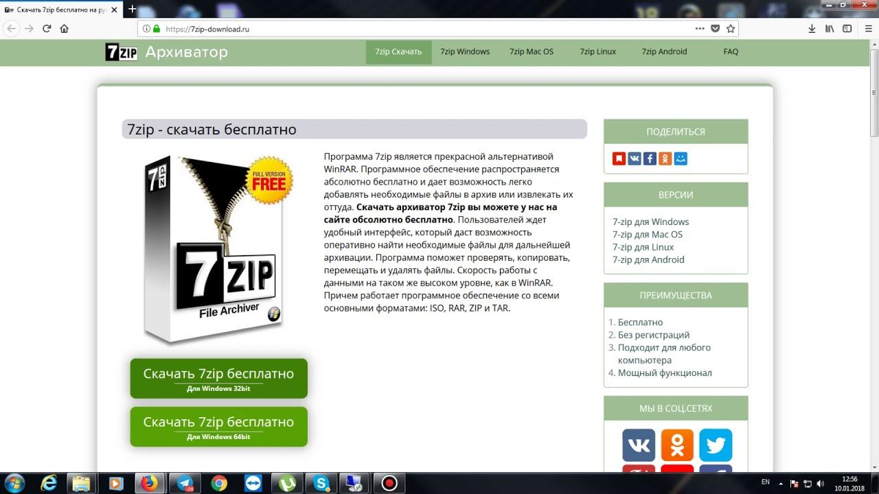 7zip для windows скачать бесплатно.