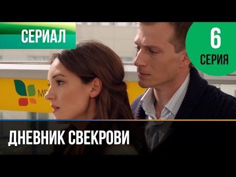 сериал Дневник свекрови 8, 9 серия (2016) смотреть онлайн