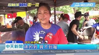 20190630中天新聞 韓流買氣旺!烤乳豬+脆皮豬 兩天狂銷破百萬
