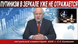 «Путинизм в зеркале уже не отражается» — Актуальный комментарий #226