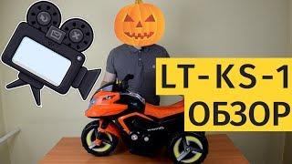 ⭐Детский электромотоцикл LT-KS-1.