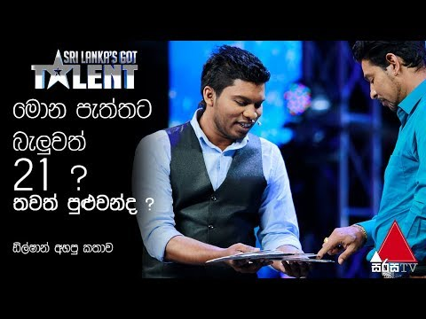 Magic act by Ruwan de Silva - Sri Lanka's Got Talent 2018 #SLGT