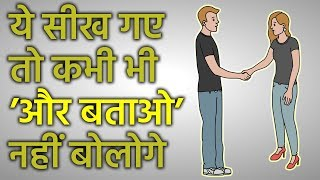 COMMUNICATION SKILLS की इन TECHNIQUES से बिलकुल बदल जाओगे | HOW TO IMPROVE COMMUNICATION SKILLS thumbnail