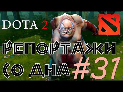 видео: dota 2 Репортажи со дна #31