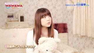 番組名:穐田和恵のWa Wa Wa Room #20【前編】 (わわわ るーむ) 小川...