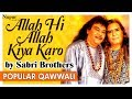 Allah Hi Allah Kiya Karo - Sabri Brothers   Islamic Qawwali   Eid Special   Nupur Audio