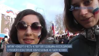 Путина в Севастополе ждали больше 40 тысяч человек
