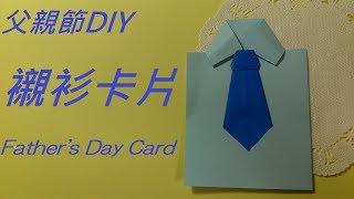 父親節手工 襯衫卡片 Father's DAY Card