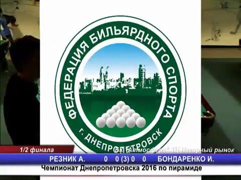 Чемпионат Днепропетровска по пирамиде 2016: Резник Александр - Бондаренко Иван (полуфинал)