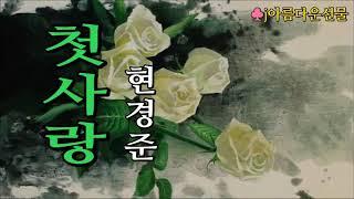 [첫사랑 / 현경준] 한국단편소설 (오디오북) 책읽어주…