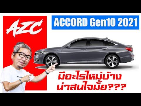 HondaAccordGen102021มีอะไรใหม่บ้าง?น่าสนใจมั้ย? honda accordg10 น้าแจ่ม