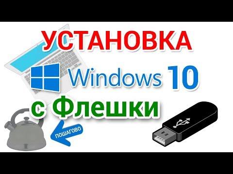 Как установить Windows 10 с флешки, для начинающих