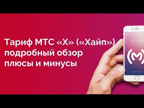 Тариф МТС «X» (ИКС) (бывший «Хайп») - обзор, плюсы и минусы, ограничения