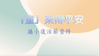 Publication Date: 2020-04-04 | Video Title: 循道學校 - 復活節崇拜