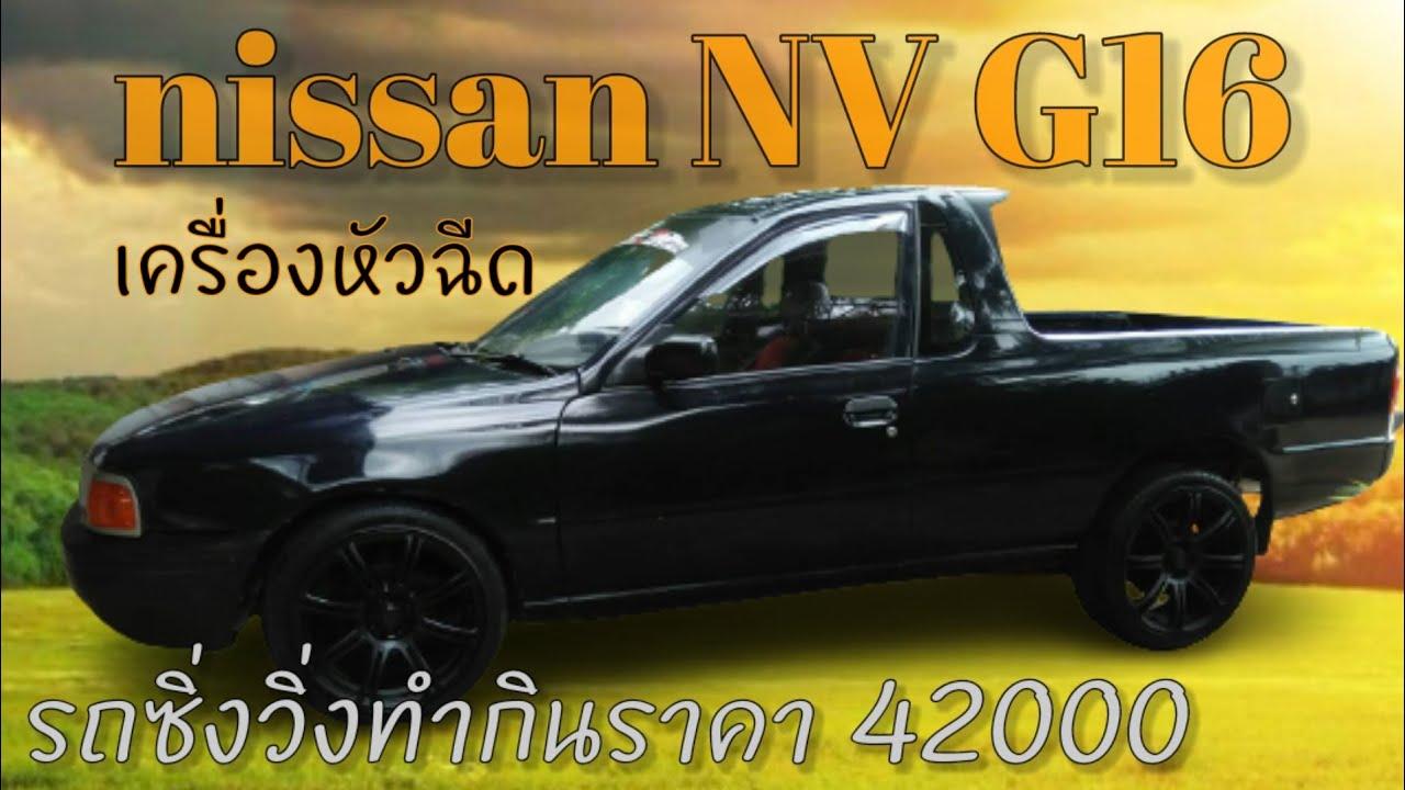 nissan NV มือสอง เครื่อง G16 หัวฉีด รถพร้อมใช้งานราคา 42000