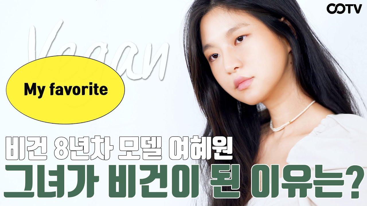  𝗠𝘆 𝗳𝗮𝘃𝗼𝗿𝗶𝘁𝗲  🌱 𝐕𝐞𝐠𝐚𝐧 8년차로 돌아온 모델 여혜원⁉️