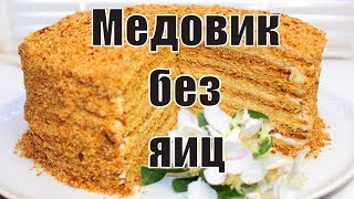 Торт медовый рецепт домашний. Вегетарианский медовик. МЕДОВИК ТОРТ БЕЗ ЯИЦ. Аннада